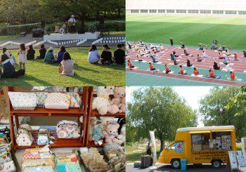 新潟県スポーツ公園の開園20周年を記念した催し。イベントを通じて公園の魅力をより深く感じてみよう