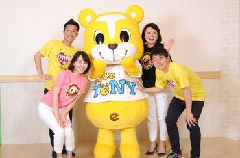 今年で『24時間テレビ』も41回目。新潟のチャリティー会場にも注目のゲストが登場します!