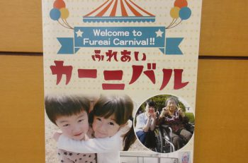 新潟市西区にある福祉施設「更生慈仁会」で行なわれるイベント。模擬店が並んだり、ジャンケン大会も開催されます!