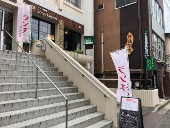 【特報!】新潟駅前エリアに、新しいランチスポットが登場
