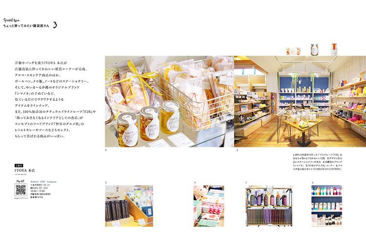 雑貨屋さんのページ。