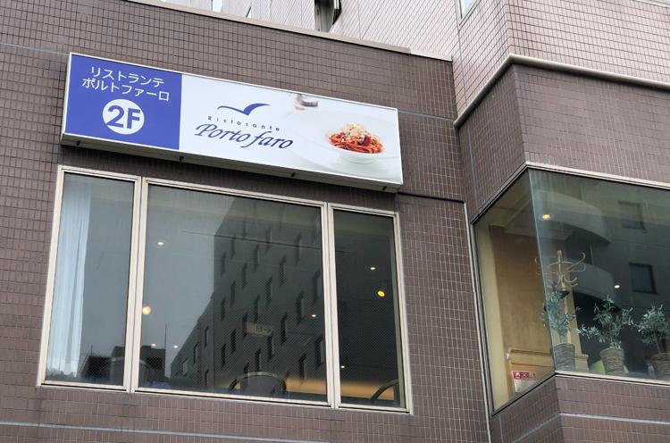 お店はがあるのは、ホテルサンルート新潟2階。もちろん、宿泊者以外の利用もOK。ランチだけでなく朝食もOK。