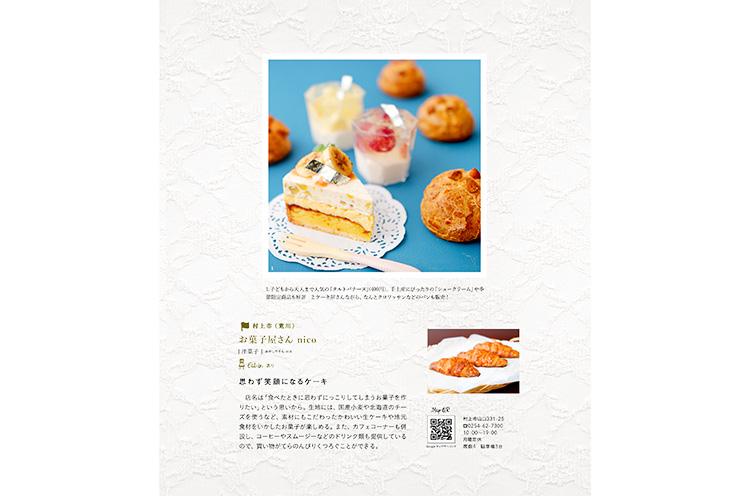 ケーキ屋さんのページ。