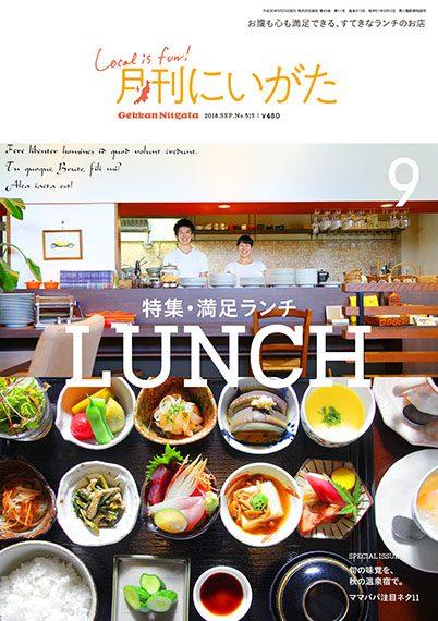 今回の表紙は、新潟市秋葉区のイタリア料理店、プエルさんの店主ご夫妻と上越の居酒屋、きょうらくさんのランチです
