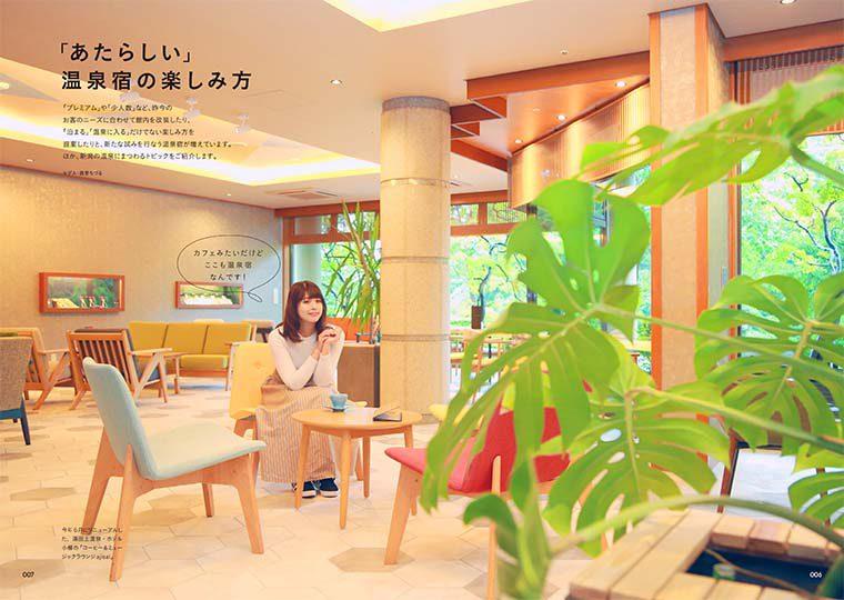 あら素敵なカフェ。と思いきや、ここも温泉宿なんです!