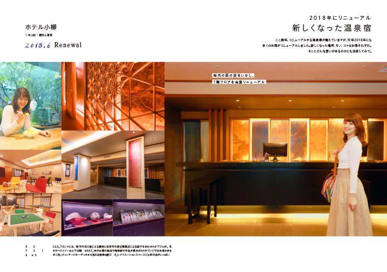 こちらは6月にリニューアルした、湯田上温泉のホテル小柳さん。宿の顔ともいえるフロントやエントランスを含め、1階フロアが素敵に生まれ変わりました!