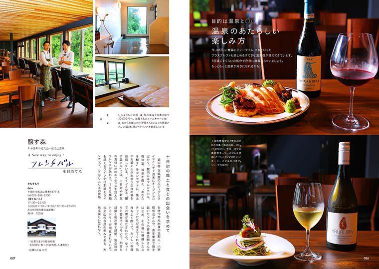 こちらは十日町市松之山の「醸す森」さん。いわゆる旅館の豪華な夕食もいいですが、フレンチバルを目当てに温泉宿へ行くってのが新しいでしょ?