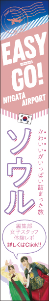 EASY GO! ソウル 編集部女子スタッフ体験レポ