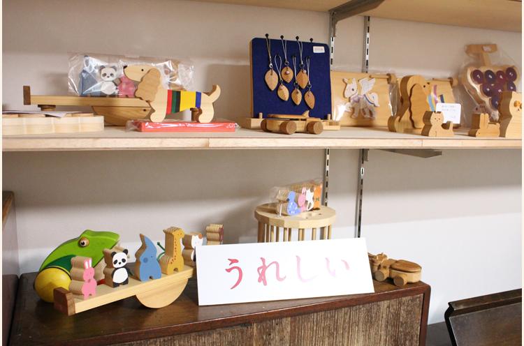 手づくりの木のおもちゃや雑貨のお店「うれしい」。どこか懐かしい雰囲気のアイテムが並びます