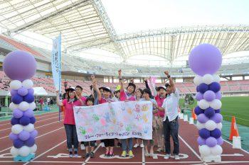 がん患者やその家族らを支援するチャリティー活動「リレー・フォー・ライフ・ジャパン」を新潟で開催。仲間とタスキをつないで夜通し歩くリレーイベント。当日参加もOK!