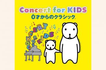 人生初のコンサートデビューにいかが? 0歳からでも楽しめるクラシックコンサート