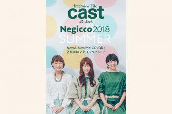 「e-book cast」始動!! Negicco、ニューアルバム『MY COLOR』2万字最新インタビュー!!