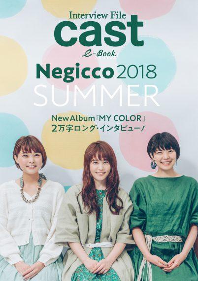 e-book Interview File cast Negicco 2018 SUMMER New Album 『MY COLOR』2万字ロングインタビュー