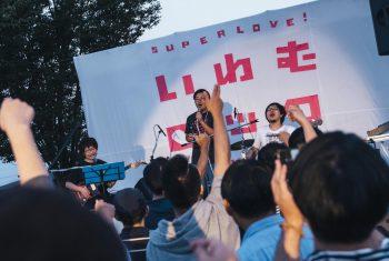 入場無料なのに、こんなに楽しめていいの!? 「いわむロックFESTIVAL」、9月23日(日)・24日(祝)に開催!