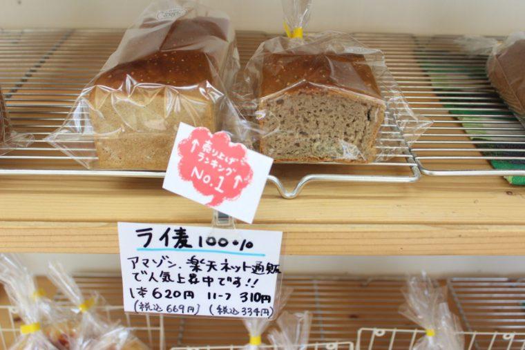 酸味の少ない、食べやすいライ麦100%パン。『ライ麦100%』(1本669円、ハーフ334円)
