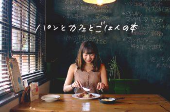 【第7回】お茶もランチも。新潟市広域エリアのカワイイ店8選