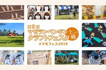 日本で一番多くマゼランペンギンが暮らすまち・上越市で開催。「マゼランペンギン」をテーマにしたアート作品のクラフトマーケット