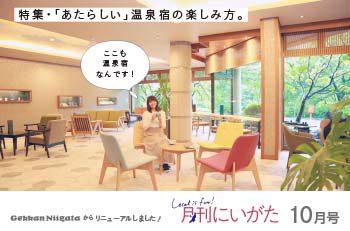 キーワードは「あたらしい」。月刊にいがた10月号は温泉宿の特集です!