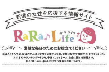 新潟の女性を応援する情報サイト 「RaRaLife(ララライフ)」を 新潟ろうきんがお届け!