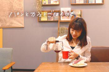 【第9回・お茶も。ランチも。上・中越エリアのオシャレなお店8選】
