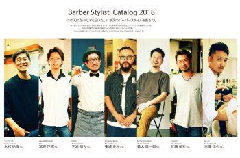 髪を切りたい男性注目! 新潟の厳選バーバー7店!