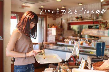 【第5回】新潟市のカワイくておいしいパン屋さん6選