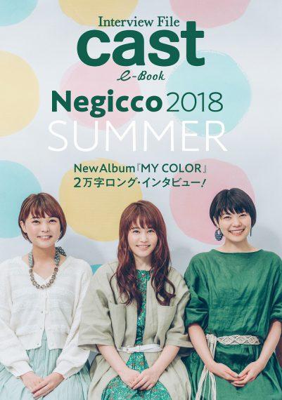 電子書籍『e-book インタビューファイル cast(キャスト)Negicco 2018』