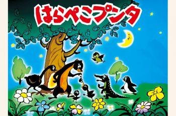 新潟県内の児童館や児童クラブがこども自然王国に大集合! 影絵劇や工作など子どもたちがたのしめるイベントが満載です!