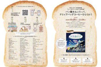 特集掲載パン屋さんでコーヒーがもらえるうれしい企画、10月25日(木)スタート!!