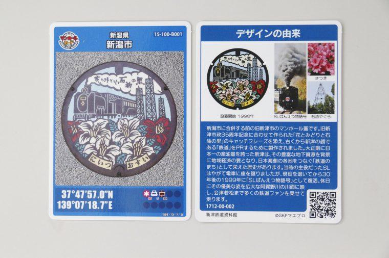 これは新潟市秋葉区の新津鉄道資料館でゲットしたもの