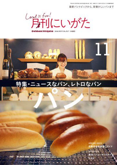 巻頭はパン特集! 月刊にいがた11月号発売。毎年大好評の忘新年会ガイド付き!!