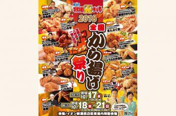 北海道から九州まで全13店舗の人気からあげ店が集結!