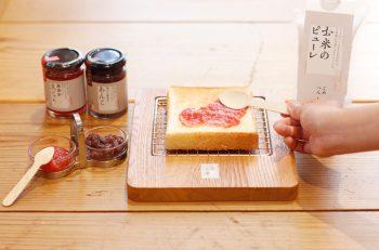 米ピューレを使った食品を作る「こめへん」の新作は、食パンです!