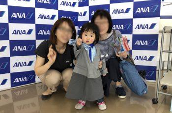 【参加無料】パイロットやCAさんのユニフォームを着て記念撮影! その場で写真をプレゼント!「キッズ撮影会」を新潟空港で開催