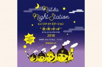 夜の秋葉区新津で飲食&街歩き♪  イベント参加は全部で39店舗!
