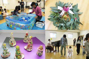 クリスマスリース作り、親子リトミック、やきもの教室など親子で楽しめるイベント満載!