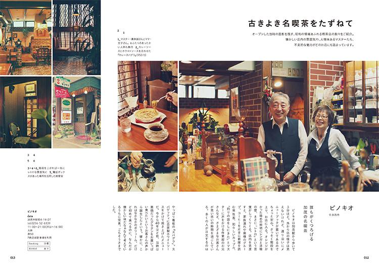 「古きよき名喫茶をたずねて」。県内各地で地元の方たちに愛され続ける老舗喫茶店をご紹介しています