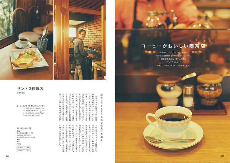 「コーヒーがおいしい喫茶店」。喫茶店と言えばやっぱりコーヒー。コーヒーへの深い愛情とこだわりを持つ喫茶店をご紹介
