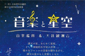 初開催イベント。五泉で天体観測をしながら音楽鑑賞