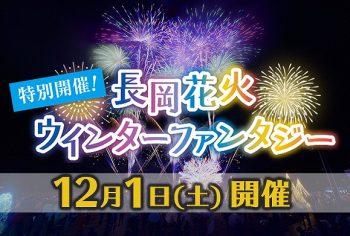 【長岡市】長岡花火×越後丘陵公園による一夜限りの特別企画!