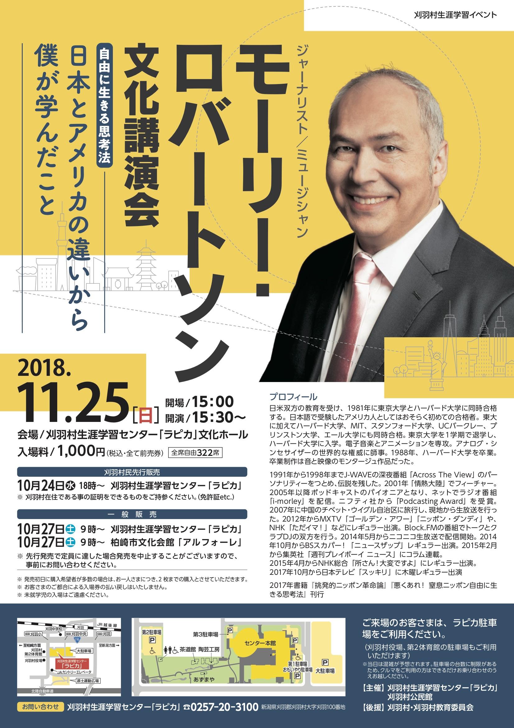 テレビなどでお馴染み モーリーさんの講演会が刈羽村のラピカで開催 ...