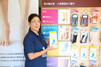 「足のコンシェルジュ」がいる専門店の山忠がリニューアル|加茂市