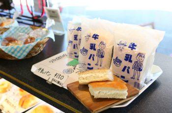 レトロなパッケージで人気! イノヤの牛乳パン|糸魚川市