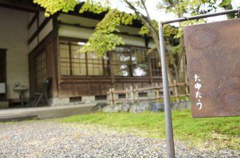 新発田の清水園内の喫茶店で手作り焼菓子とコーヒーを