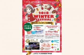 【アピタ新潟亀田店 専門店街】2018 WINTER FESTIVAL