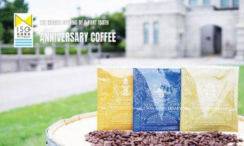 鈴木コーヒーが新潟開港150周年記念ブレンド『MINATOMACHI BLEND』を期間限定発売