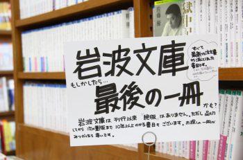新津の人気書店が移転。巨大なベンチが出現!