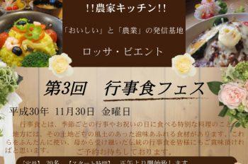 農家レストランで開催! 秋冬の胎内市の味に親しむ行事食イベント【ロッサビエント】