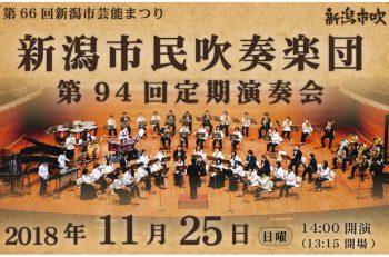 新潟市で一番歴史が古いバンド「新潟市民吹奏楽団」による定期演奏会