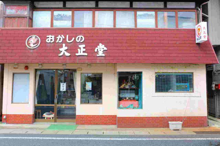 場所はこちら。新潟市北区にあるお菓子屋さん。大正堂さんです